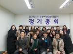 (사)광주여성인권지원센터 2019년 정기총회